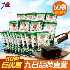 韩国进口九日海苔零食品 寿司海苔即食 儿童 原味小吃50袋