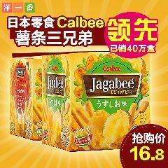 洋一番办公室休闲日本进口零食品calbee卡乐比宅卡乐b薯条三兄弟