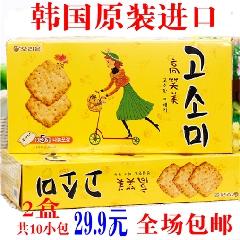 韩国进口食品批发 正品好丽友高笑美 芝麻饼干200g*2共10包邮零食