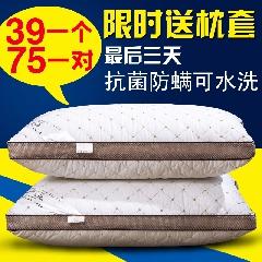金典水星家纺全棉枕头枕芯一对正品成人 护颈羽丝绒酒店枕头特价
