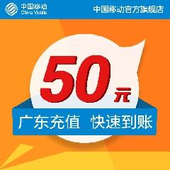 广东移动 手机 话费充值 50元 快充直充 24小时自动充即时到账