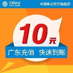 广东移动 手机 话费充值 10元 快充直充 24小时自动充 即时到账