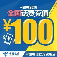 中国电信官方旗舰店 全国手机充值100元电信话费直充快充电信充值