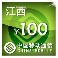 江西移动100元 手机话费充值 自动充值 快充 即时到帐 充值卡