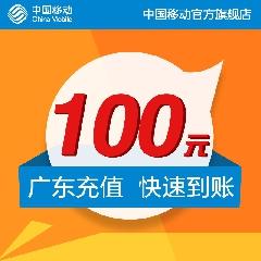 广东移动 手机 话费充值 100元 快充直充 24小时自动充即时到账