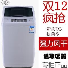 正品荣事达8kg热烘干洗衣机全自动波轮家用7KG风干大家电杀菌联保