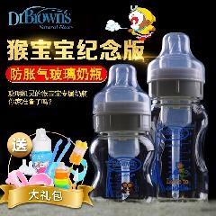 布朗博士玻璃奶瓶新生儿防胀气奶瓶婴儿宽口玻璃宝宝奶瓶母婴用品