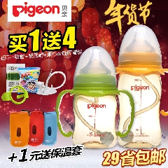 贝亲PPSU奶瓶 宽口径婴儿奶瓶 新生儿用品宝宝塑料奶瓶 160/240ml