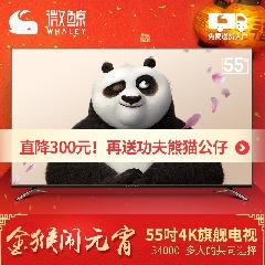 whaley/微鲸 WTV55K1 55吋4K高清 智能led液晶平板旗舰电视机 50
