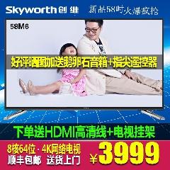 Skyworth/创维 58M6 58寸大家电4色4k智能液晶超高清网络平板电视
